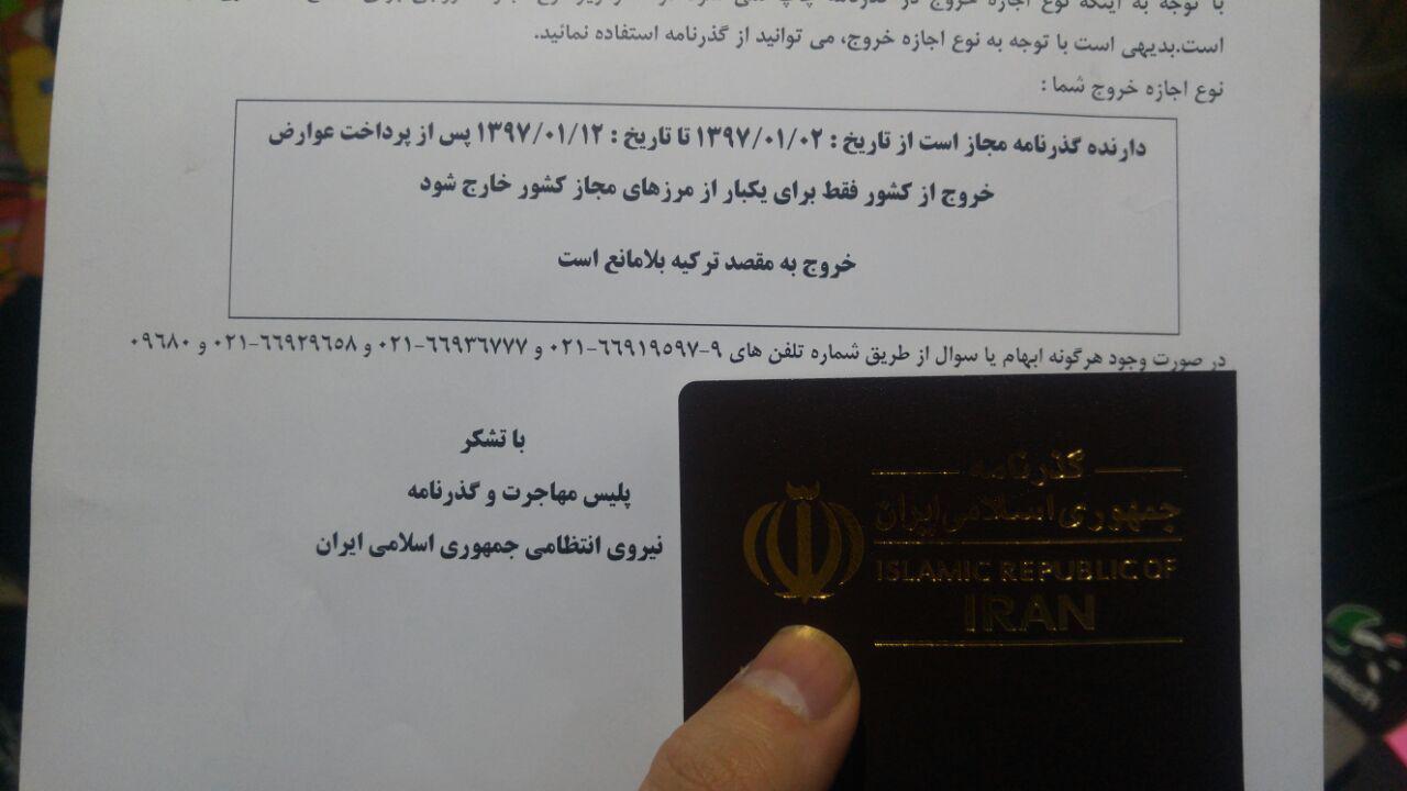 نمونه پاسپورت دریافت شده در پایان پروسه خروج از کشور مشمولان سربازی به همراه وضعیت خروج از کشور