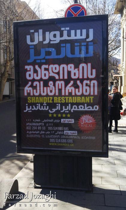 تبلیغ رستوران ایرانی شاندیز - مرجان ایشویلی، تفلیس