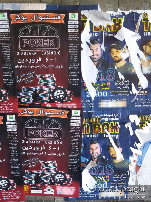تبلیغ کازینو ایرانی و کنسرت تی ام بکس - خیابان روستاولی، تفلیس
