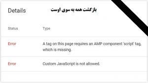 حل مشکل گوگل آنالیتیکس با AMP در وردپرس