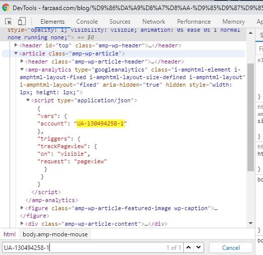 مشاهده tracking ID در صفحه سایت