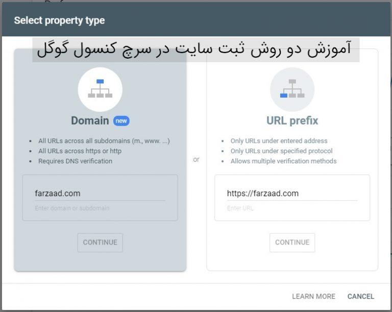 آموزش دو روش ثبت کامل دامنه سایت در سرچ کنسول گوگل