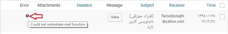 لاگ ایمیل های ارسال شده وردپرس