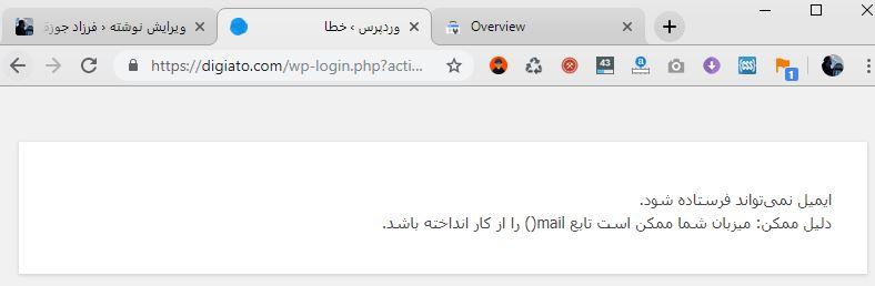 مشکل ارسال ایمیل وردپرس در دیجیاتو: میزبان شما ممکناست تابع mail() را از کار انداخته باشد