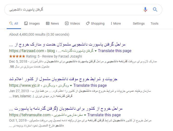 نمونه صفحه نتایج گوگل بعد از جستجو