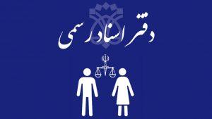 وکالت حق طلاق در دفتر اسناد رسمی چیست؟