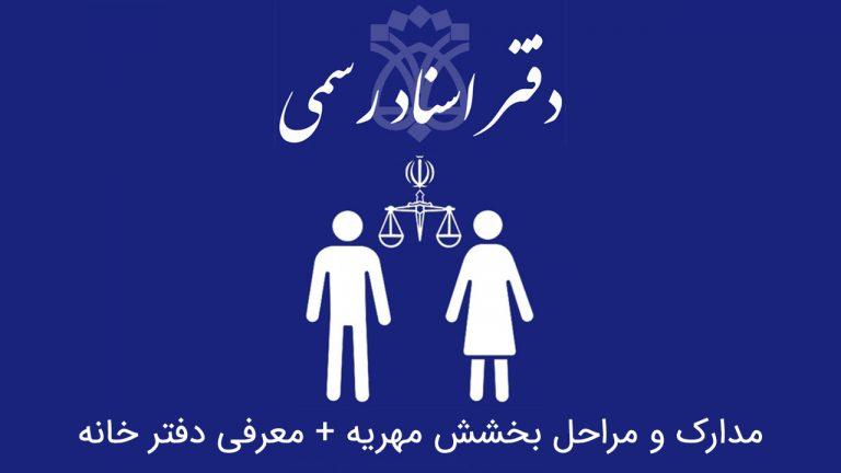 هزینه بخشش مهریه مدارک معرفی دفتر خانه بذل مهریه